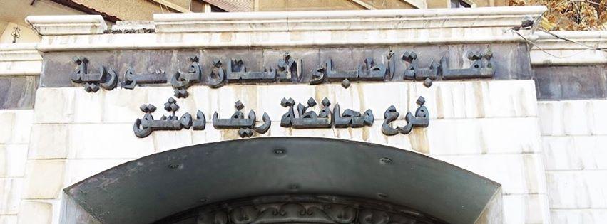اغلاق 60 عيادة سنية أغلبها في ريف دمشق