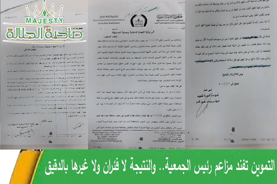 التموين لا صحة لما نشره رئيس جمعية المخابز بحماة