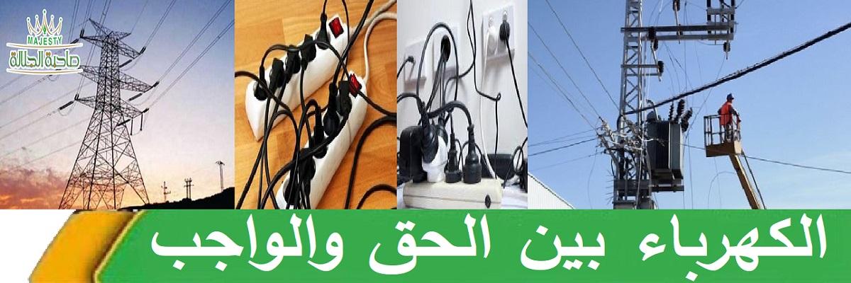 الكهرباء بين الحق والواجب