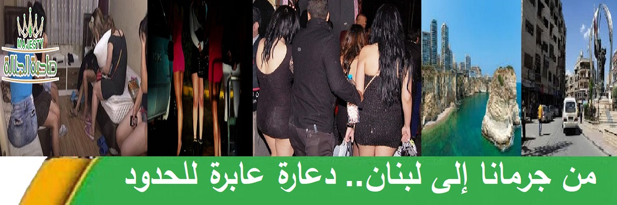 من محل عطورات بجرمانا إلى ملاهي الدعارة في لبنان