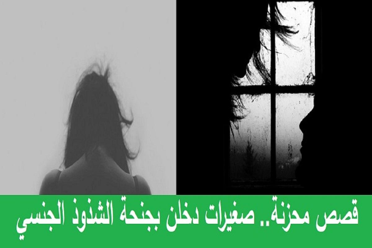 ضحاياسفاح_الأقاربفي معهد الفتيات الجانحات بدمشق