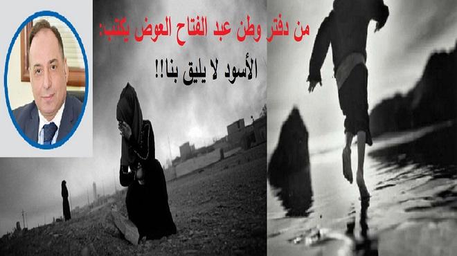 من دفتر وطن عبد الفتاح العوض يكتب: