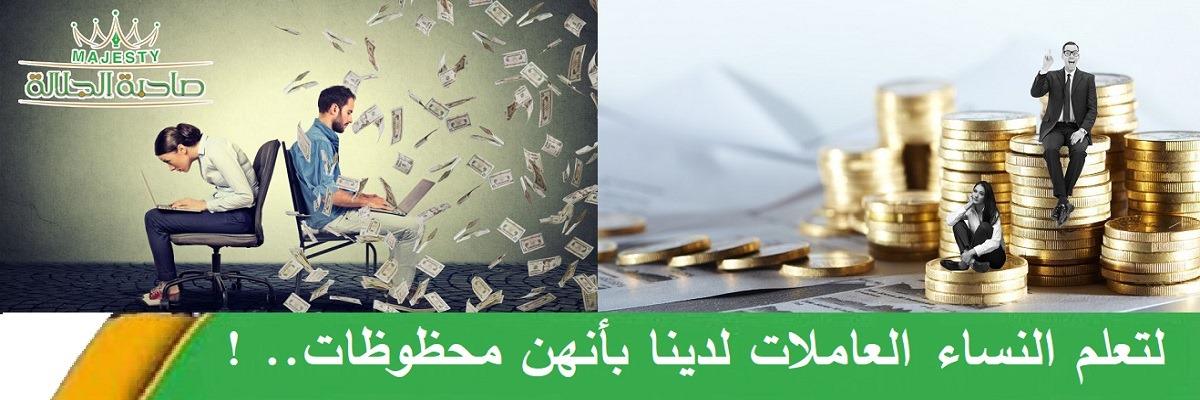 في مجال العمل..النساء_السورياتالأكثر حظا في العالم