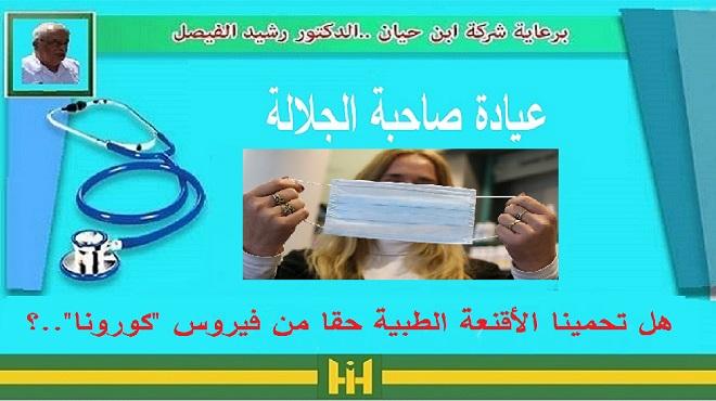 عيادة_صاحبةالجلالة.. برعايةشركةابن حيان.. الدكتور: رشيد الفيصل