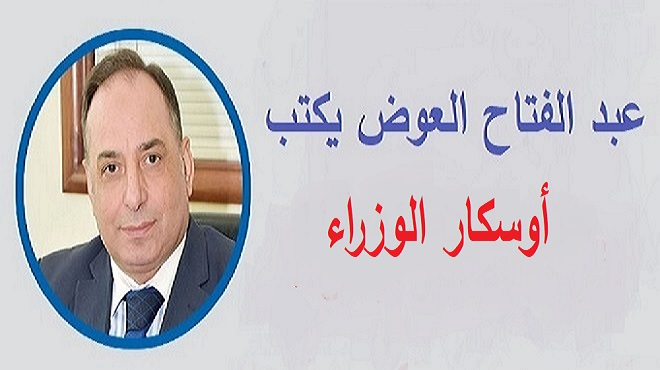 من دفتر وطنعبد الفتاح العوضيكتب: