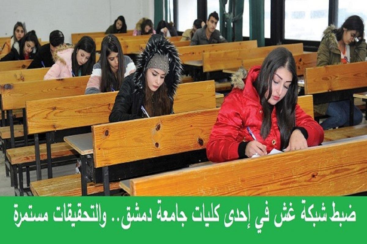 فيجامعة دمشق..