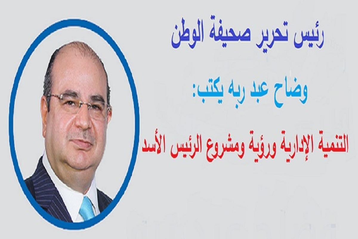 من دفتر وطن.. وضاح عبد ربه يكتب :