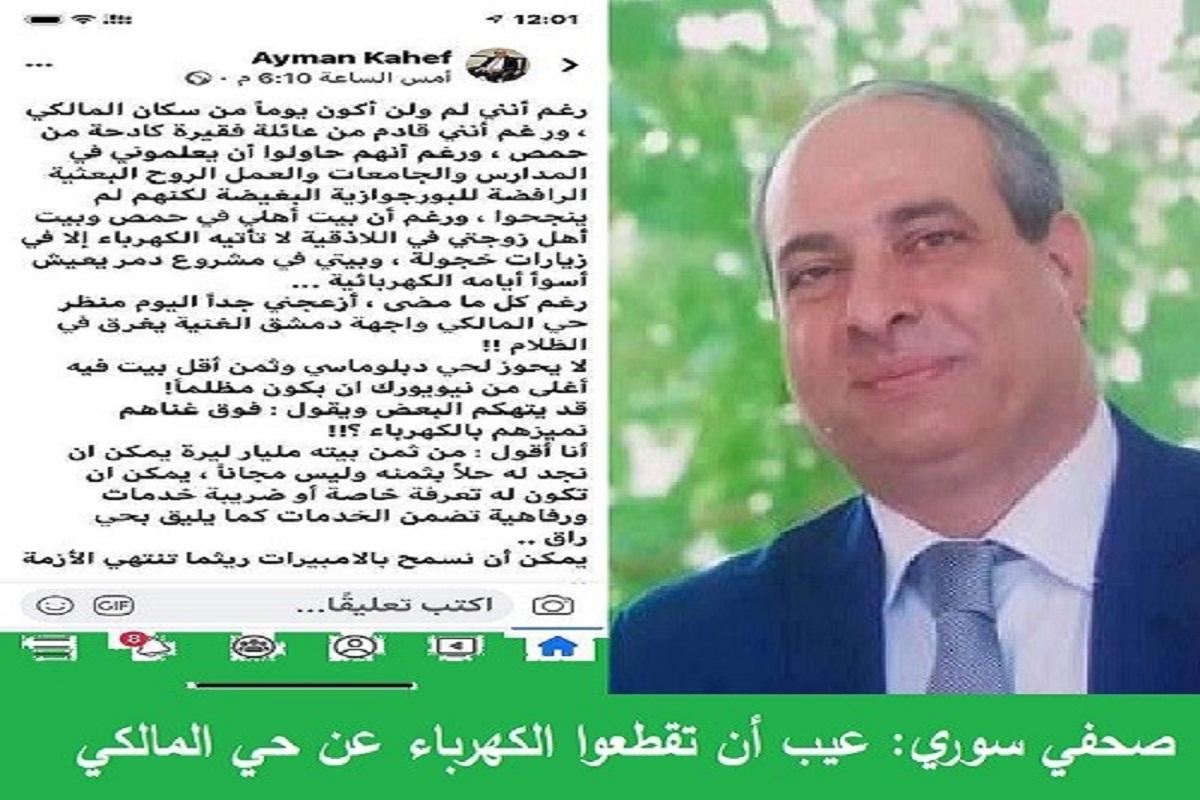 صحفي سوري :