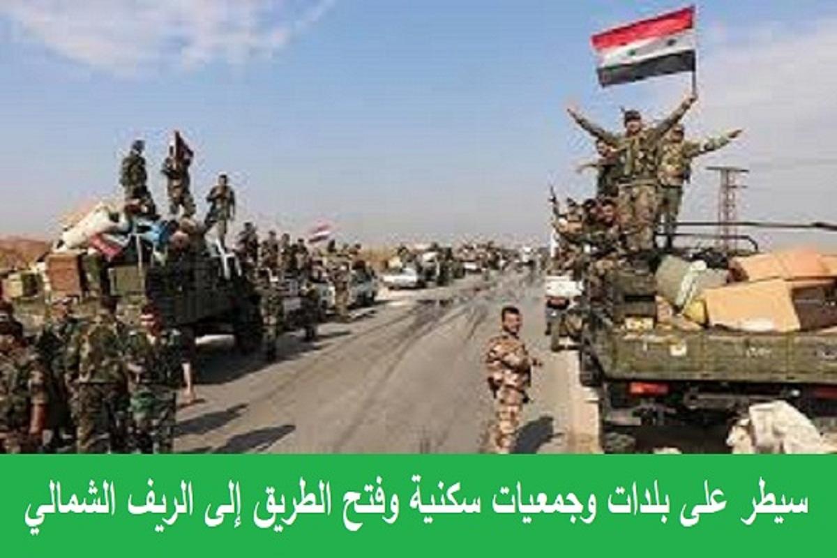 . الجيش العربي السوري يوسّع هامش أمان حلب في الريف الغربي