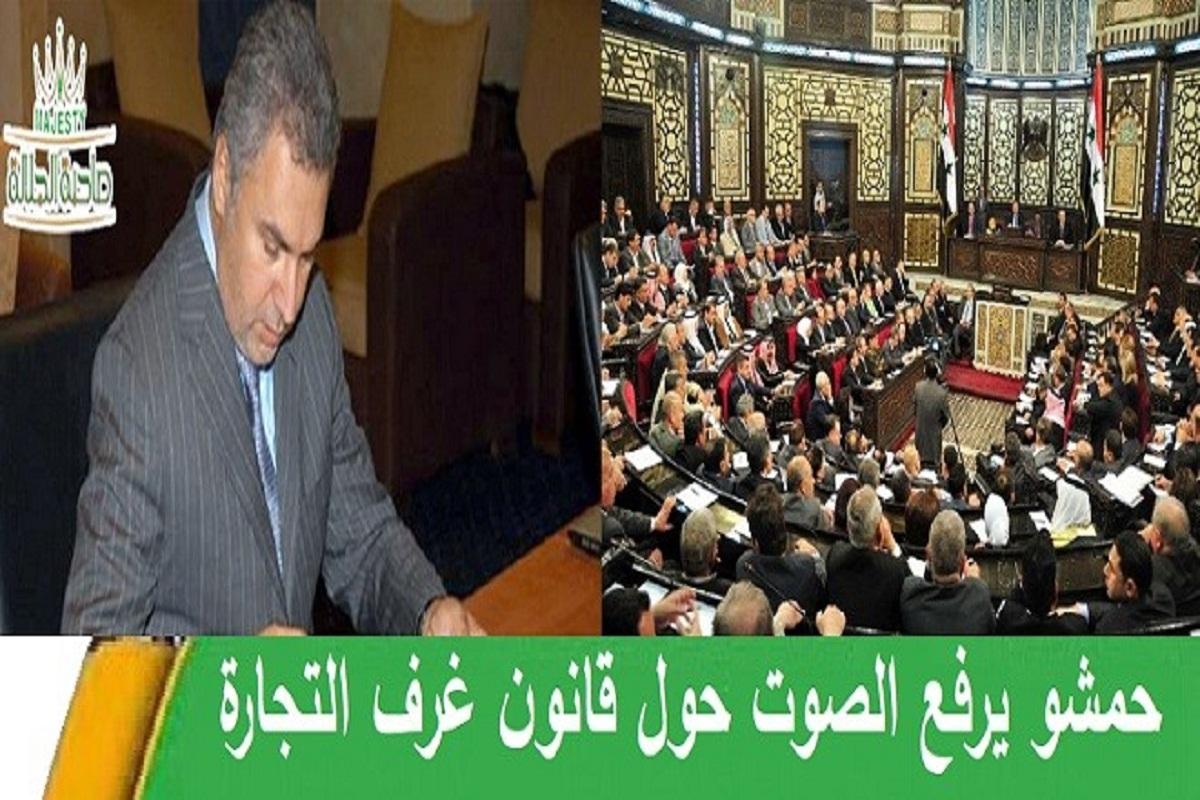 محمد حمشو يرفع الصوت حول قانون غرف التجارة