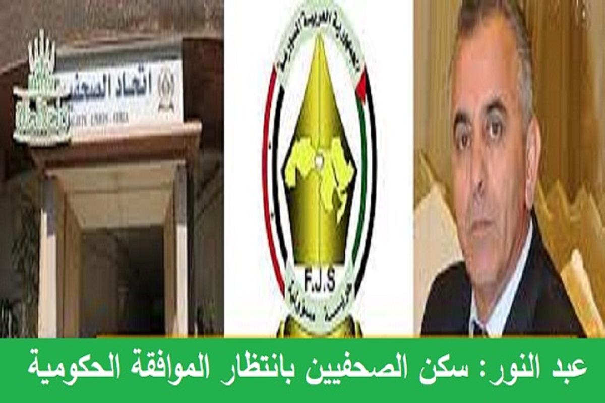 صحفيو اللاذقية لموسى عبد النور