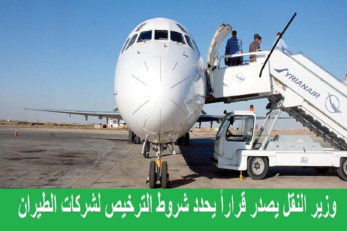 20 شركة طيران تقدمت بطلبات للحصول على ترخيص.. وثلاث شركات في المراحل الأخيرة من الترخيص