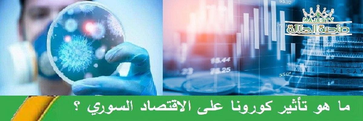 ما هو تأثيركوروناعلى الاقتصاد السوري ؟