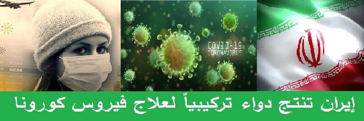 إيران تنتج دواء لعلاج فيروسكورونا