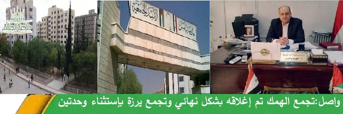 إخلاء المدينة الجامعية في دمشق