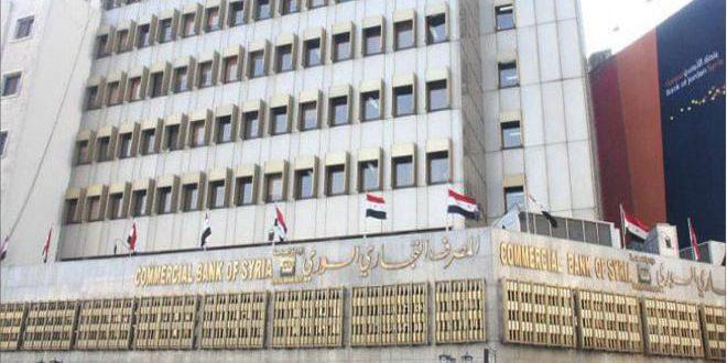 التجاري السوري يكلف عدداً من فروعه المناوبة اليوم بقبول الإيداعات النقدية في حسابات القطاع العام