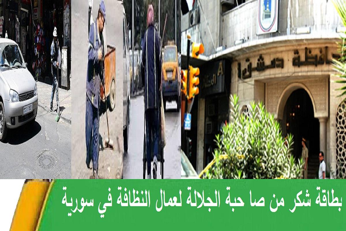 بطاقة شكر من صاحبة الجلالة لعمال النظافة في سورية