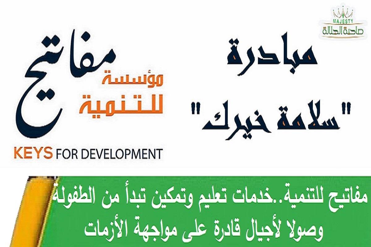 """""""مفاتيح للتنمية""""..مؤسسة جديدة تنضم لأسرة العمل الخيري في سورية"""