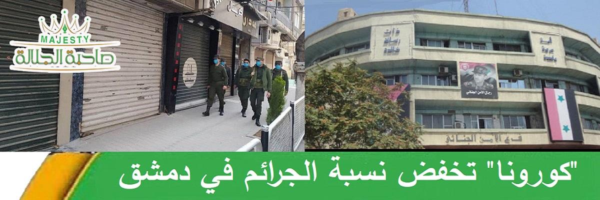 """""""كورونا"""" تخفض نسبة الجرائم في دمشق"""