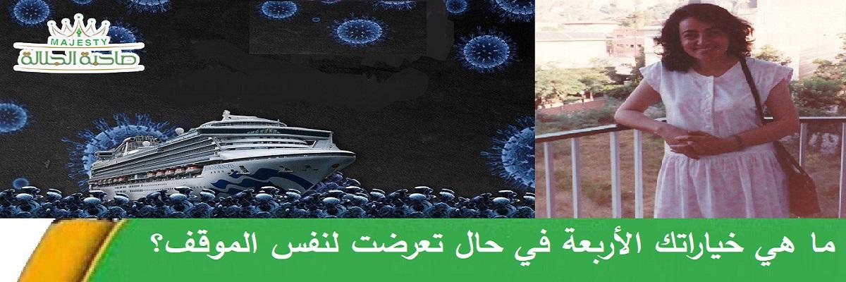في زمن الكورونا .. كاتبة سورية تسأل