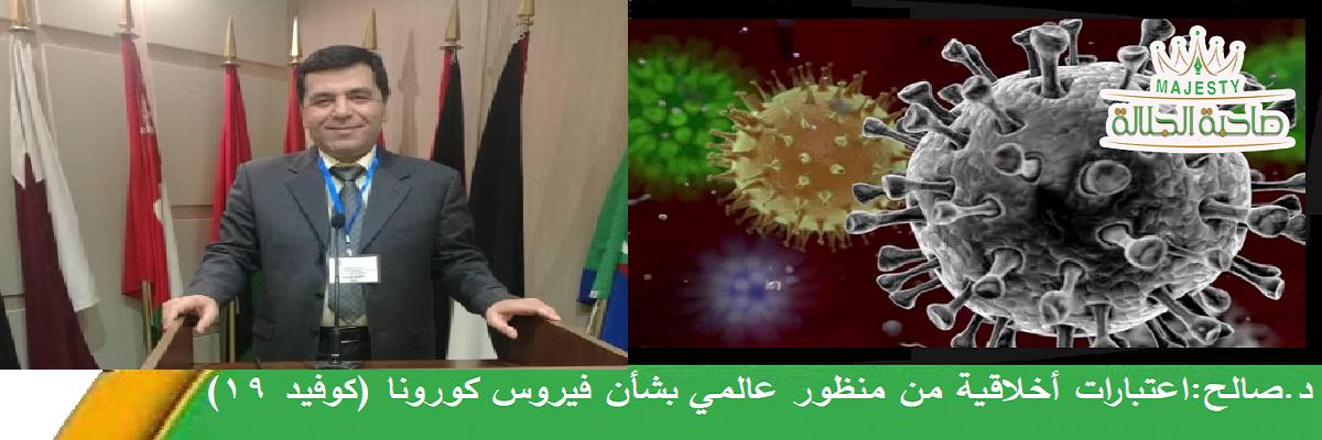 الدكتور فواز صالح يكتب لصاحبة الجلالة: