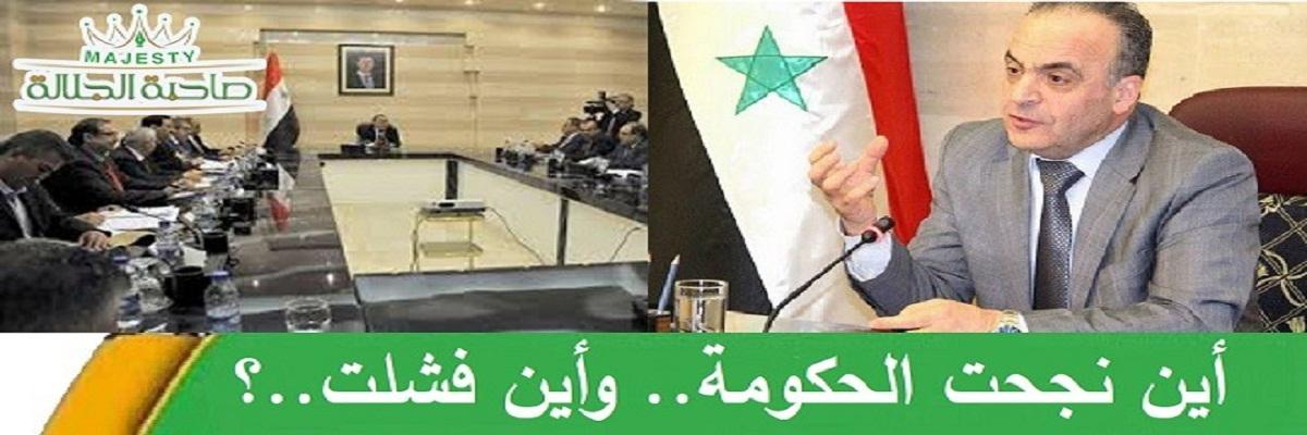 قراءة في النجاح الحزين..لحكومة من طابقين !!