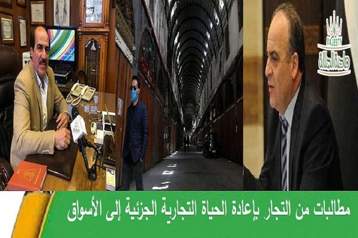 عضو مجلس إدارة غرفة تجارة دمشق يطالب رئيس الحكومة
