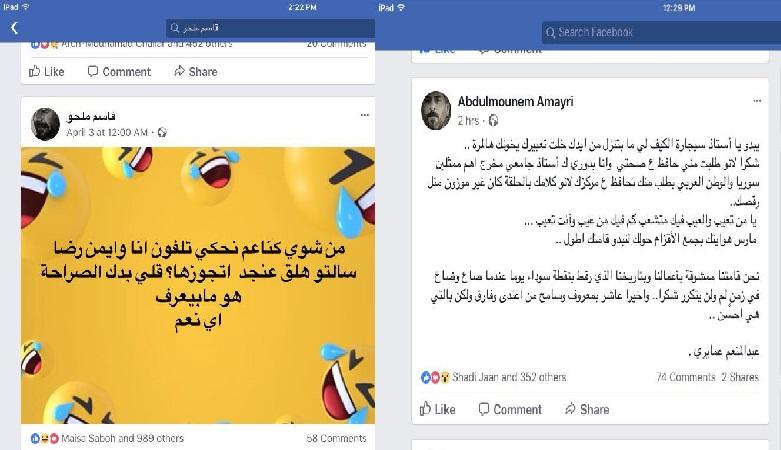 ضرب تحت الحزام بين أيمن رضا وعبد المنعم عمايري وقاسم ملحو