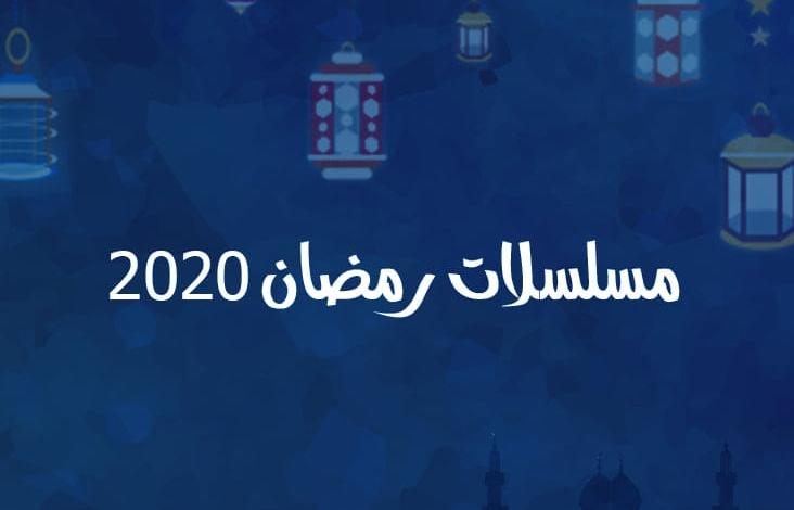 الخارطة الدرامية السورية في رمضان: 12 عملاً على 30 قناة تلفزيونية