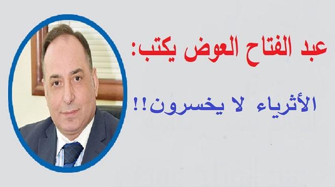 من دفتر الوطن.. عبد الفتاح العوض يكتب: