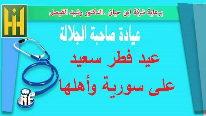 عيادة_صاحبة_الجلالة.. برعايةشركة_ابن_حيان_ الدكتور: رشيد الفيصل