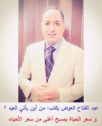 من دفتر وطن.. عبد الفتاح العوض يكتب: