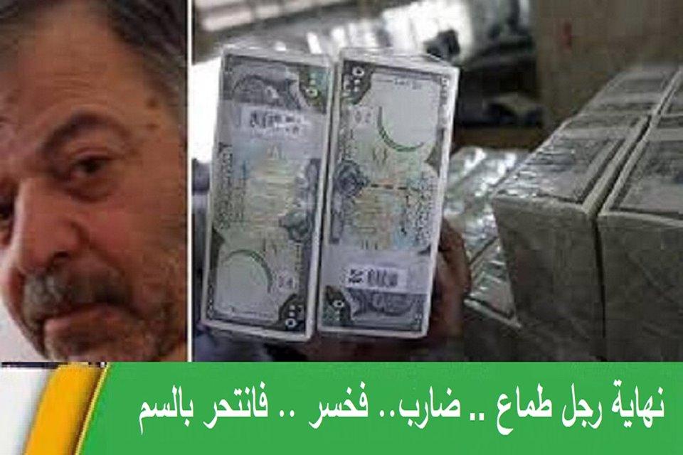 تحسن الليرة السورية يودي بصراف إلى القبر