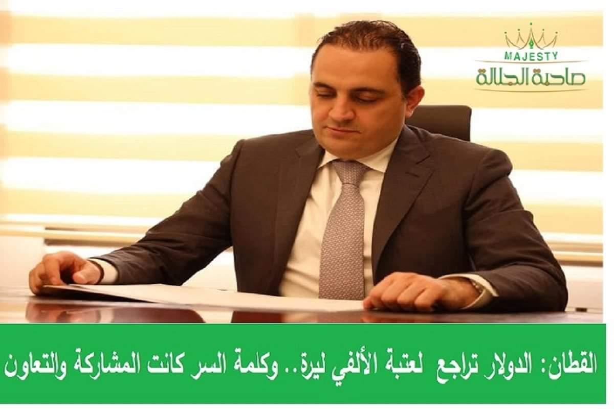 وسيم قطان ضبط سعر صرف الدولار في سوريا خرج من نسق المعجزات