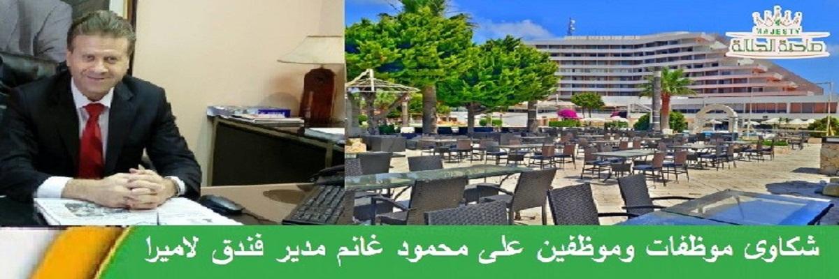 شكاوى موظفات وموظفين على محمود غانم مدير فندق لاميرا