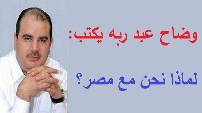 """رئيس تحرير """" الوطن """" وضاح عبد ربه يكتب:"""