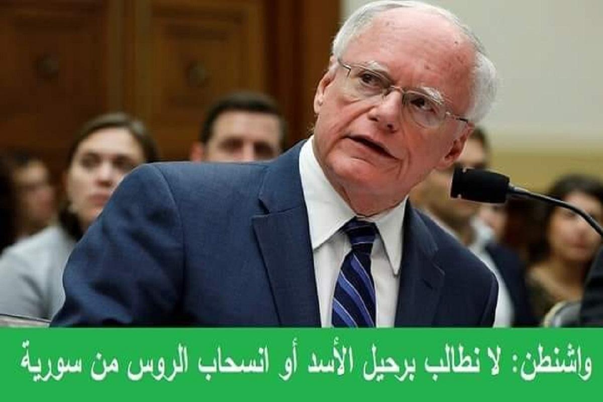 واشنطن: لا نطالب برحيل الأسد أو انسحاب الروس من سورية