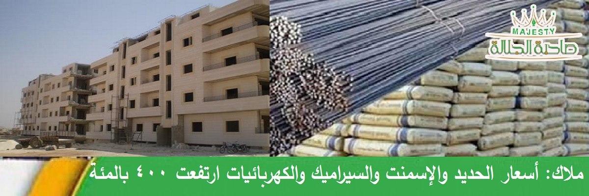 أسعار العقارات تحلق..متر البناء على العظم بمحيط دمشق120 ألف