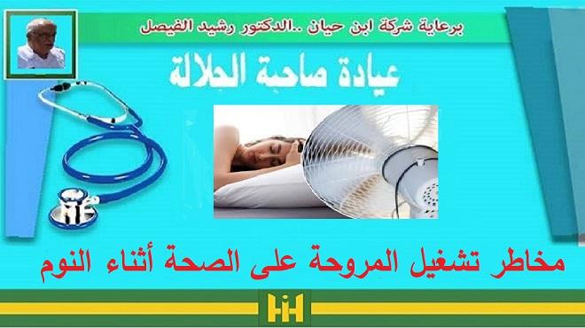 عيادة صاحبة_برعايةشركة ابن حيان.. الدكتور: رشيد الفيصل