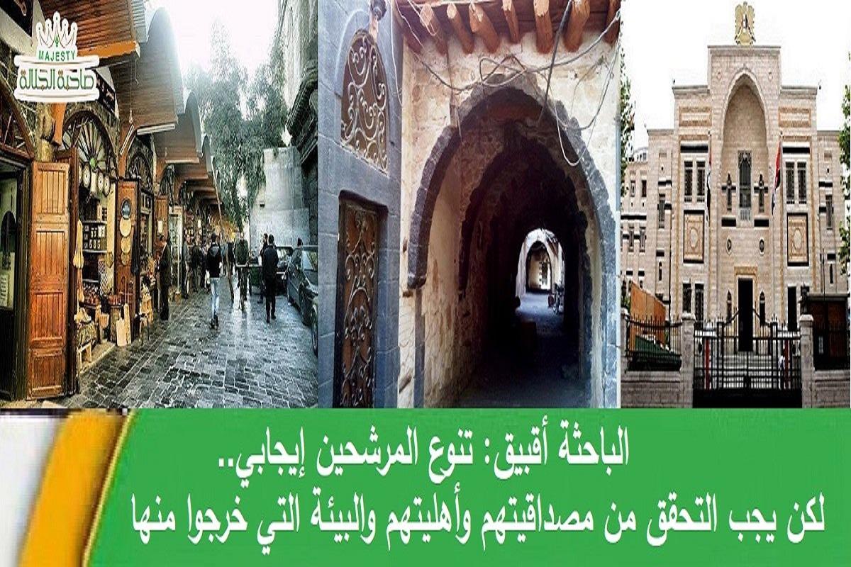 الطريق إلى الصالحية ..دمشق تعبر عن نفسها هذه الانتخابات
