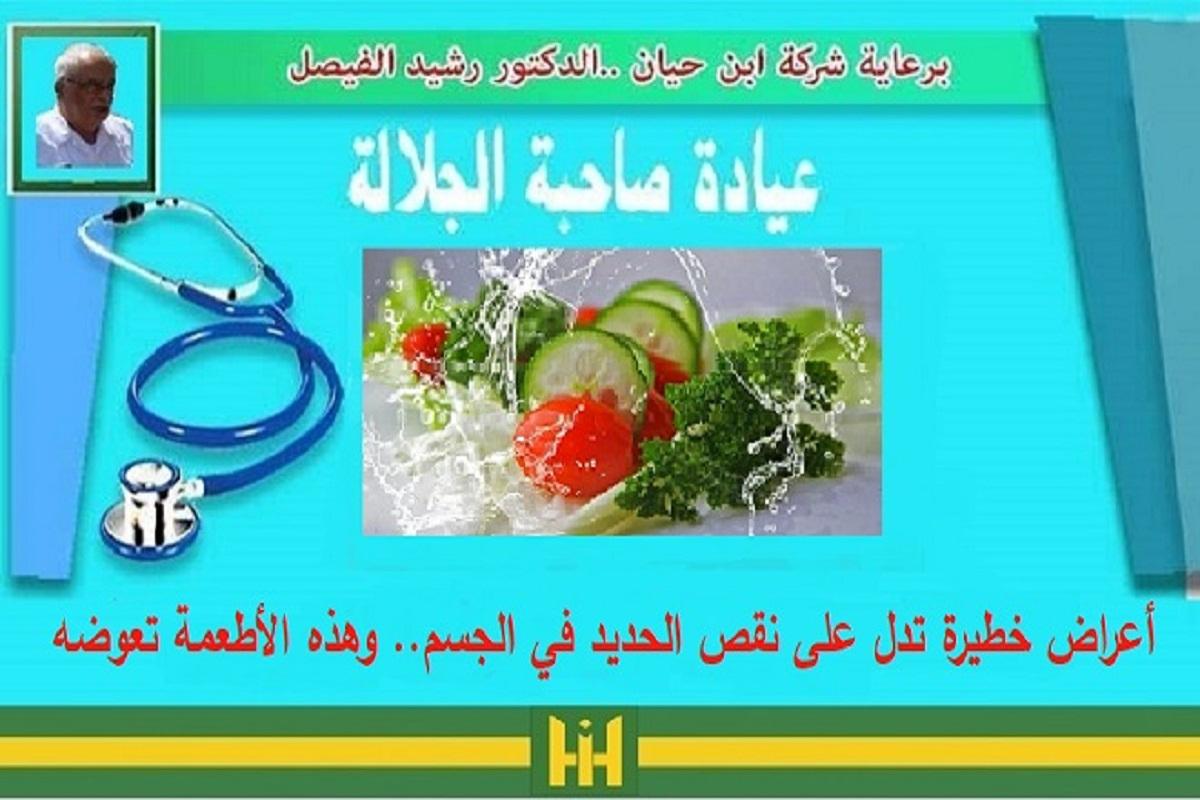 عيادة_صاحبة الجلالةبرعايةشركة ابن حيان.. الدكتور: رشيد الفيصل