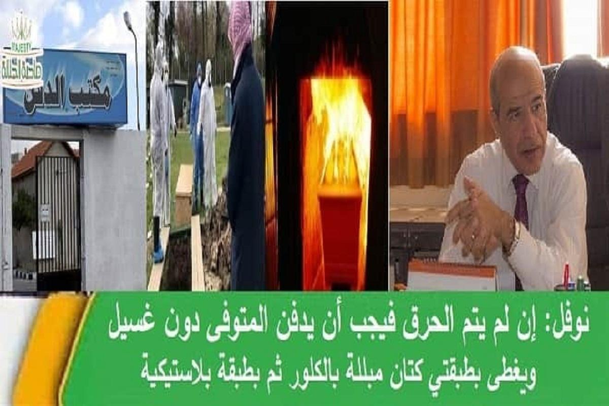 تصريحات لرئيس الطب الشرعي بجامعة دمشق تثير الجدل