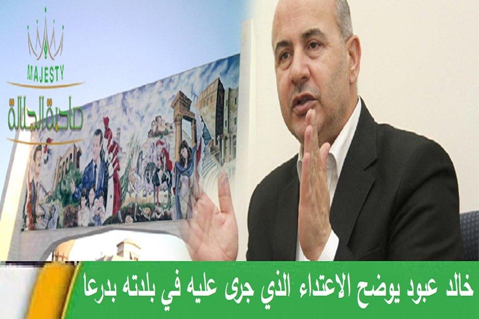 خالد عبود يوضح الاعتداء الذي جرى عليه في بلدته بدرعا