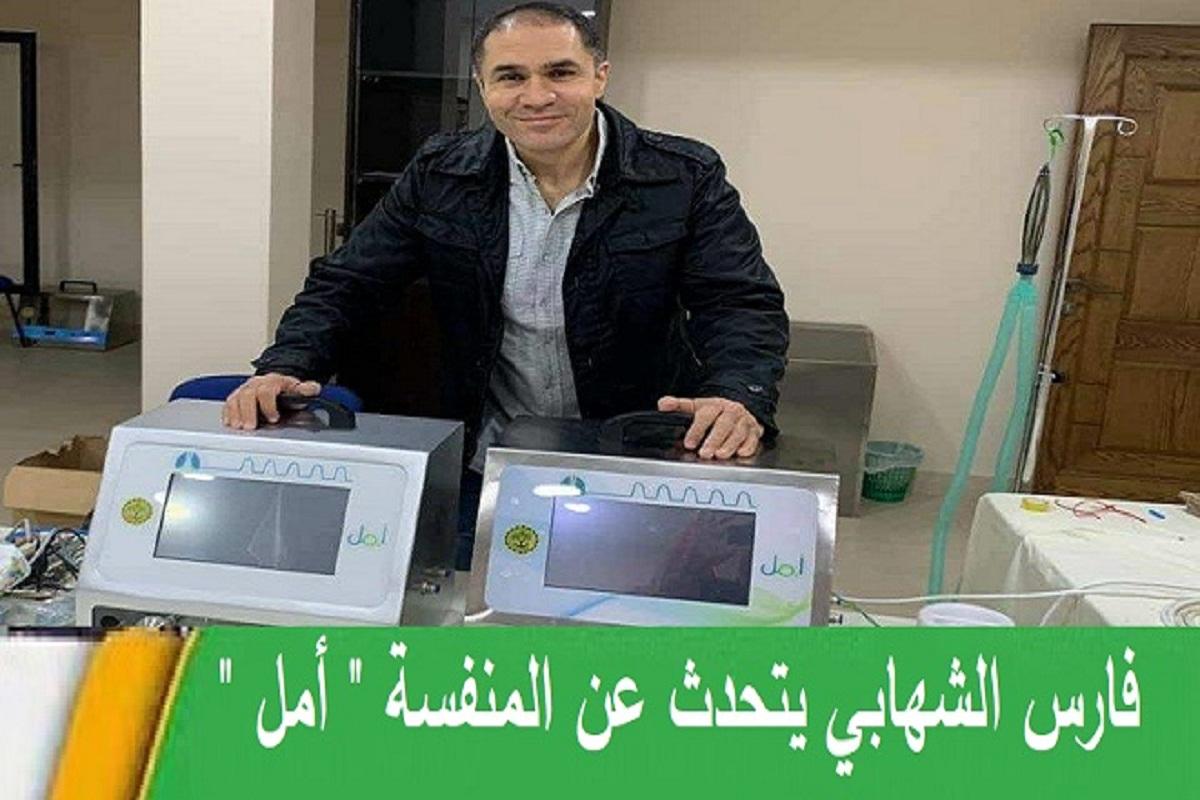 """فارس الشهابي يتحدث عن المنفسة """" أمل """""""