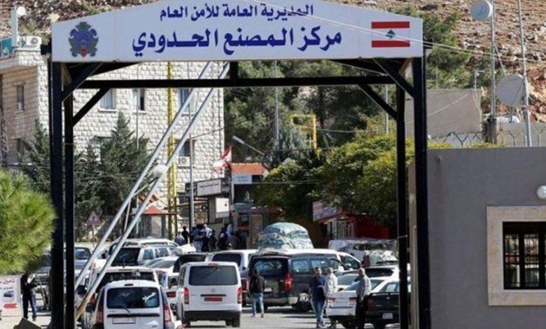 الحكومة اللبنانية تعدل الشروط المحددة للدخول الى لبنان من سورية