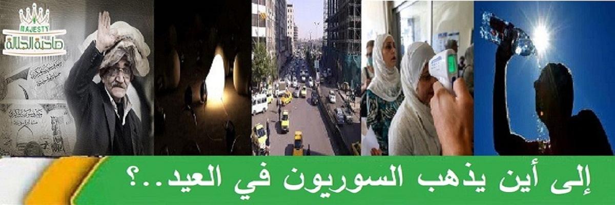 إلى أين يذهب السوريون في العيد..؟