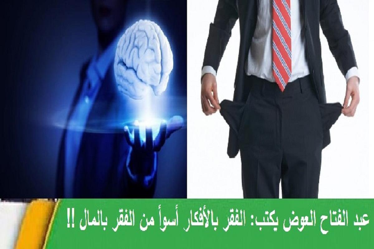 عبد الفتاح العوض يكتب.. الفقر بالأفكار !!