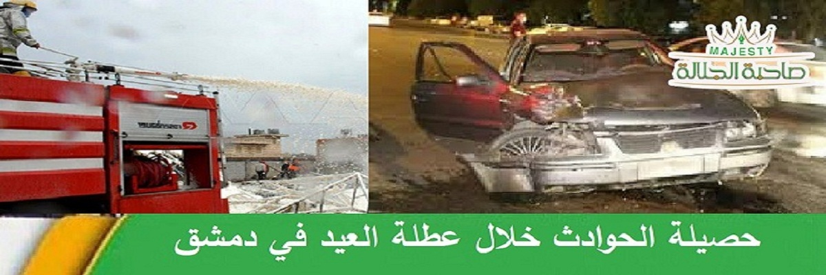 حصيلة الحوادث خلال عطلة العيد في دمشق