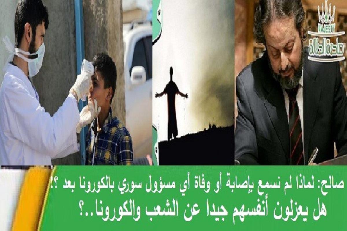 نبيل صالح عنالكورونافي سورية