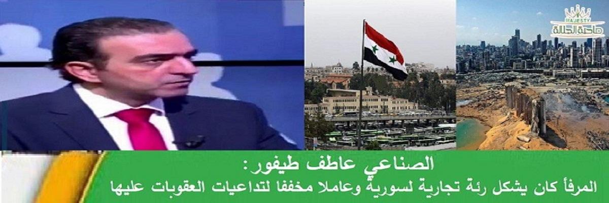 رجال أعمال يحذرون من تداعيات خروج مرفأ بيروت من الخدمة على الأسواق السورية